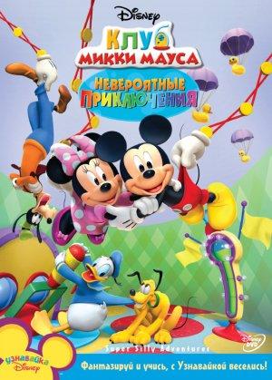 Disney's Micky Maus Wunderhaus 860x1200
