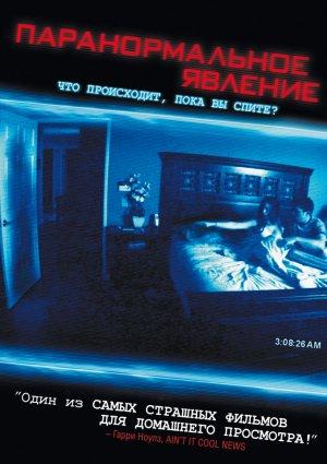 Paranormal Activity 706x1000