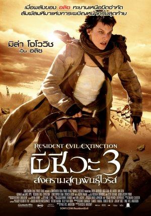 Resident Evil: Extinction 2000x2857