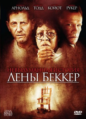 The Lena Baker Story 1086x1500