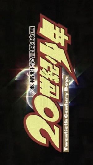 20-seiki shônen: Honkaku kagaku bôken eiga 720x1280