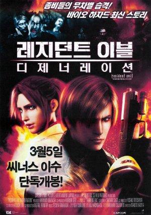 Resident Evil - Degeneration 1000x1428