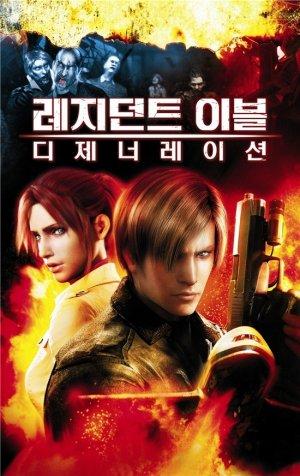 Resident Evil - Degeneration 550x872