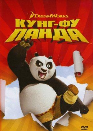 Kung Fu Panda 1545x2164