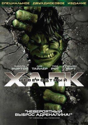 Der unglaubliche Hulk 1899x2682