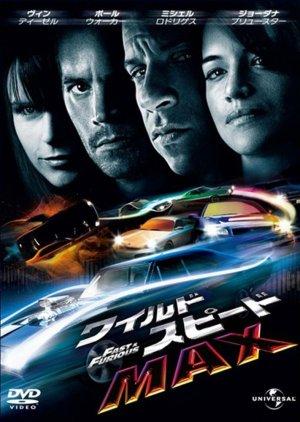 Fast & Furious 711x1000