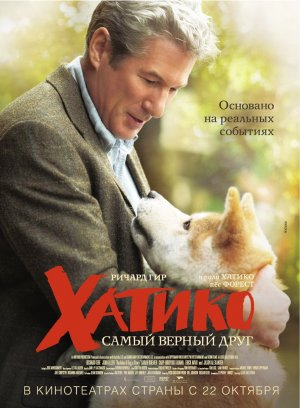 Hachi: A Dog's Tale 968x1316