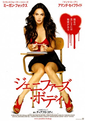 Jennifer's Body 2142x3025