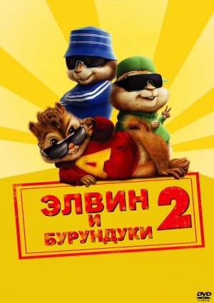 Alvin and the Chipmunks: The Squeakquel 1535x2175