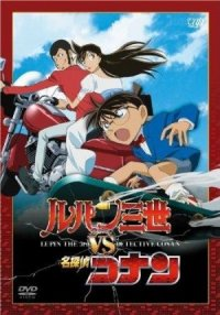 Rupan Sansei vs Meitantei Conan poster