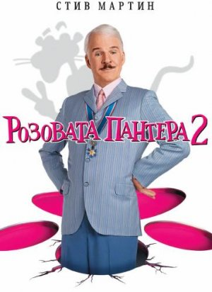 The Pink Panther 2 362x497