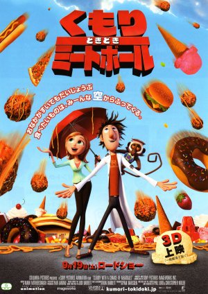 Cloudy with a Chance of Meatballs 2142x3025