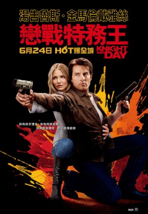 Knight and Day 399x576