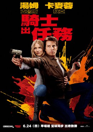 Knight and Day 1956x2793