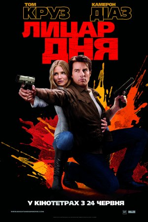 Knight and Day 1181x1772