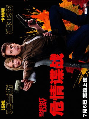 Knight and Day 3730x5000