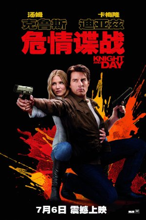 Knight and Day 3337x5000