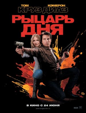 Knight and Day 550x720