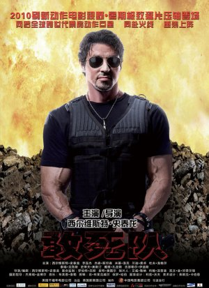 The Expendables 599x825
