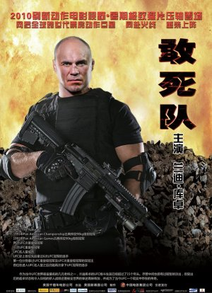 The Expendables 599x826