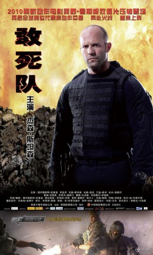 The Expendables 599x1000