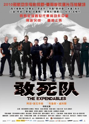 The Expendables 1409x1969