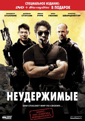 The Expendables 1061x1500