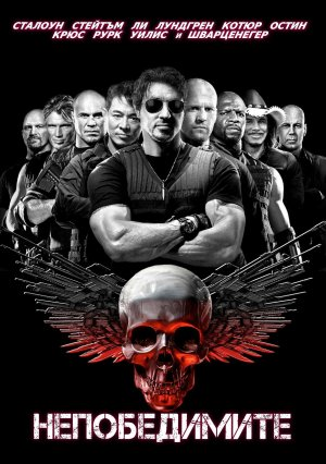 The Expendables 1530x2175