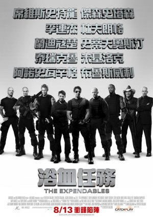 The Expendables 500x714