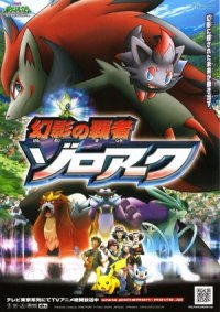 Pokémon: Diamond Pearl Gen-ei no hasha zoroark poster