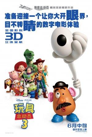 Toy Story 3 1942x2876