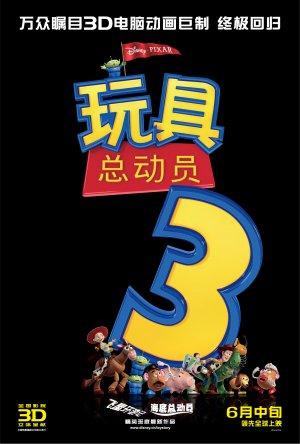 Toy Story 3 1945x2880
