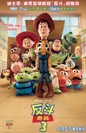 Toy Story 3 399x617