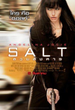 Salt 1000x1458