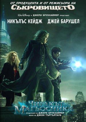 The Sorcerer's Apprentice 1530x2169