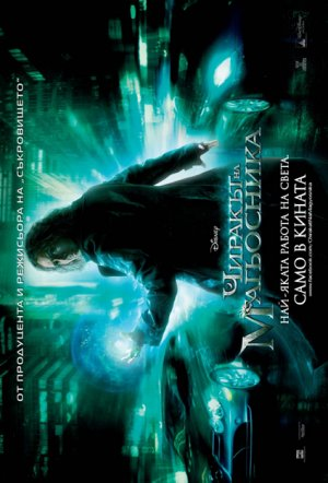 The Sorcerer's Apprentice 424x624