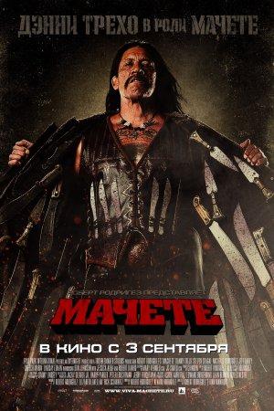 Machete 3333x5000
