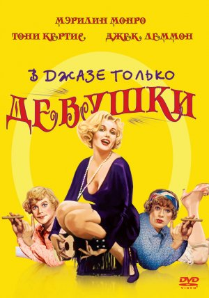 Some Like It Hot 928x1325
