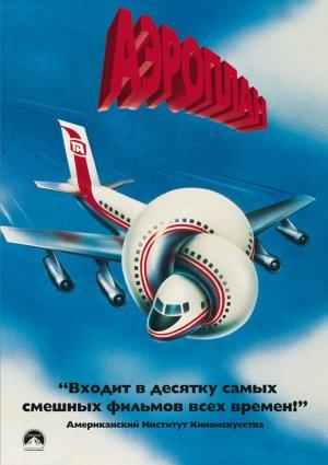 Airplane! 706x1000