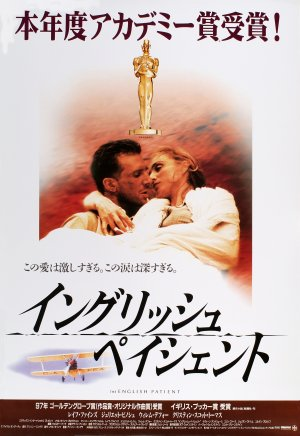 The English Patient 2478x3600