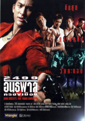 2499 antapan krong muang movie
