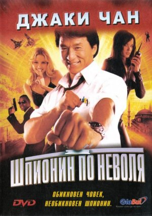 Jackie Chan - Spion wider Willen 704x1000