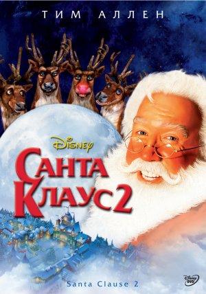 The Santa Clause 2 779x1111