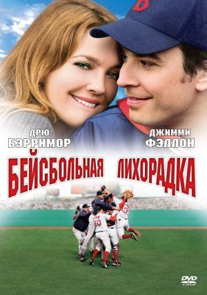 Fever Pitch 776x1104