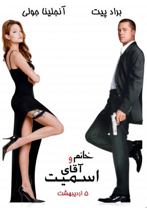 Mr. & Mrs. Smith 3537x5000
