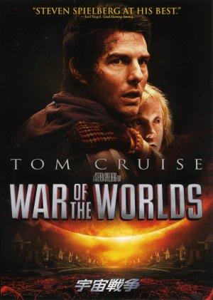 War of the Worlds 1780x2500