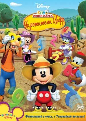 Disney's Micky Maus Wunderhaus 430x604