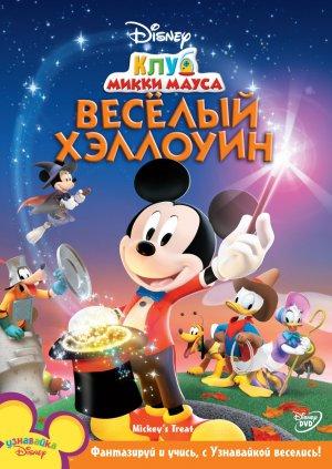 Disney's Micky Maus Wunderhaus 1013x1427