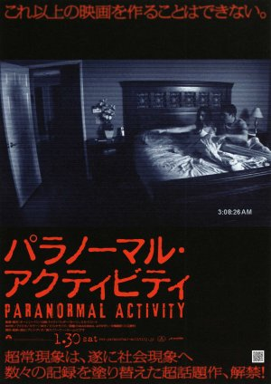 Paranormal Activity 2142x3025