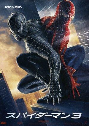 Spider-Man 3 2112x2982